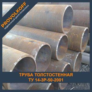 Трубы толстостенные ТУ 14-3Р-50-2001